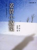 姜貴小說集