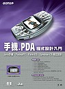 手機.PDA程式設計入門 : Java手機、PocketPC、Palm OS、Symbian OS 程式設計