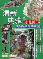 清新典雅小花園 : 玄關與前庭景觀設計