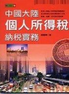 中國大陸個人所得稅納稅實務