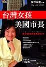 台灣女孩 美國市長:陳李琬若自述傳奇生平