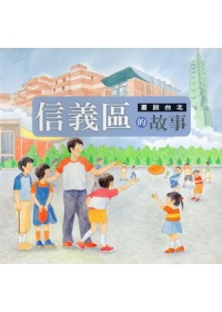 畫說臺北信義區的故事 /