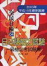 日本語能力試驗:一級檢定考試題庫