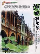 湖口相片簿:新竹湖口的清雅之旅