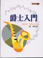 爵士入門 = Jazz what?