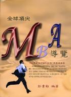 全球頂尖MBA導覽