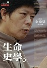 生命史學 =  Intimate history of psychological life /