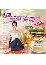 1週解壓瑜伽之旅^(附CD VCD^)