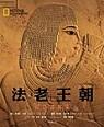 法老王朝:細說古埃及
