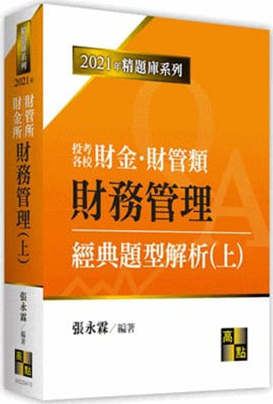財務管理經典題型解析(上)