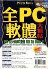 全PC軟體大補帖