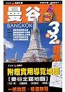 曼谷 : 3天2夜超完美行程 = Bangkok