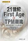 21世紀First Age的TPM潮流:新世紀的TPM宣言