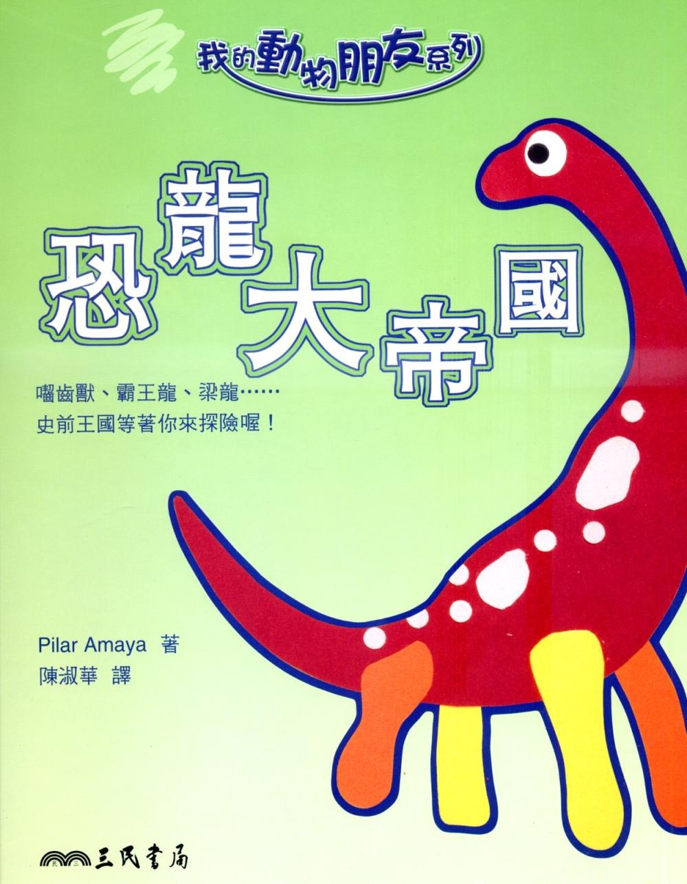 恐龍大帝國