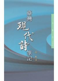 臺灣現代詩筆記