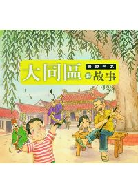 畫說台北:大同區的故事