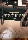 文話文化音樂