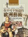 你不可不知道的歐洲藝術:建築雕塑繪畫