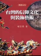臺灣的信仰文化與裝飾藝術