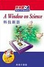 A window on science科技新語