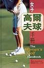 女子高爾夫球手冊 /