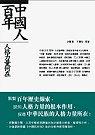 中國人百年 :  人格力量何在 /