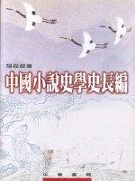 中國小說史學史長編