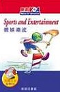Sports and entertainment體娛潮流