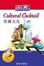 Cultural cocktail美國文化