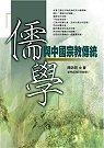儒學與中國宗教傳統 /