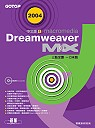 Dreamweaver MX 2004中文版三點全露一刀未剪