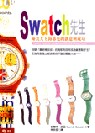 Swatch先生:鐘表大王海耶克的創意與成功
