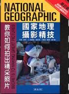 國家地理攝影精技:教你如何拍出精彩照片(國際中文版)