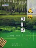 森林測計學 /
