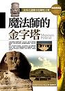魔法師的金字塔 : 封印在謎團中的輝煌文明