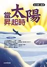 當太陽昇起時:中國名人成功的本領:談勝