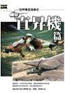 世界軍武發展史,直昇機篇