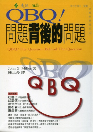 QBQ!問題背後的問題 /