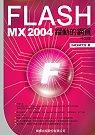 FLASH MX 2004躍動的網頁中文版