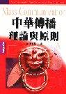 中華傳播理論與原則