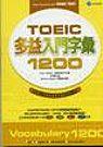 TOEIC多益入門字彙1200
