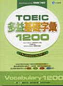 TOEIC多益基礎字彙1200