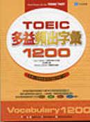 TOEIC多益頻出字彙1200
