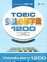 TOEIC多益必修字彙1200
