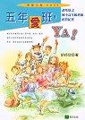 五年愛班,YA!:胡邦欣之國小高年級班級經營紀實