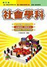 國小師資班 : 社會學科