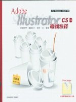 Adobe Illustrator繪圖演譯