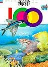 100你最想知道的事 :  海洋 /