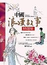 中國浪漫故事精選集