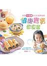 健康寶寶飲食書 :  培育1~3歲幼兒的優勢基礎 /